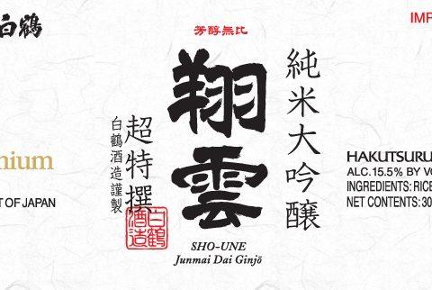Hakutsuru Sho-Une 300ml front Label