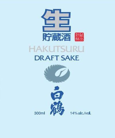 Hakutsuru Draft 300ml Front Label