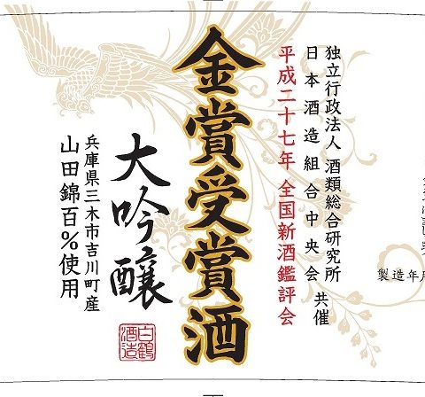 Hakutsuru Gold Awarded Daiginjo Label front
