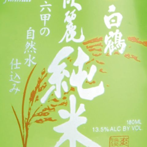 Hakutsuru Tanrei Junmai 180ml front Label