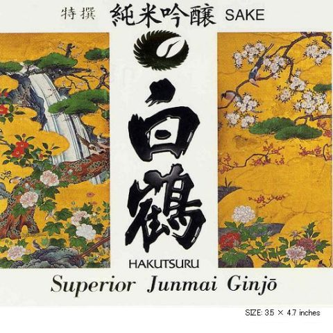 Hakutsuru Superior 720ml Front Label 3.5 x 4.7 inches