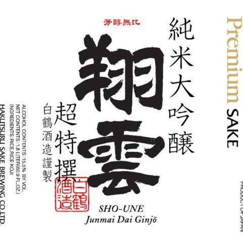 Hakutsuru Sho-Une 1.8L Label Front