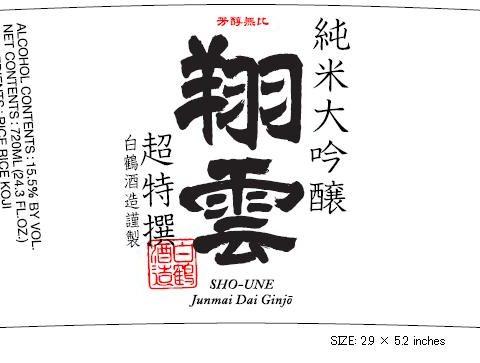 Hakutsuru Sho-Une 720ml Label Front Print