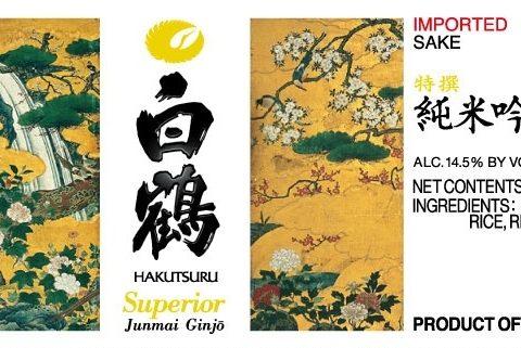 Hakutsuru Superior 300ml wrap around label