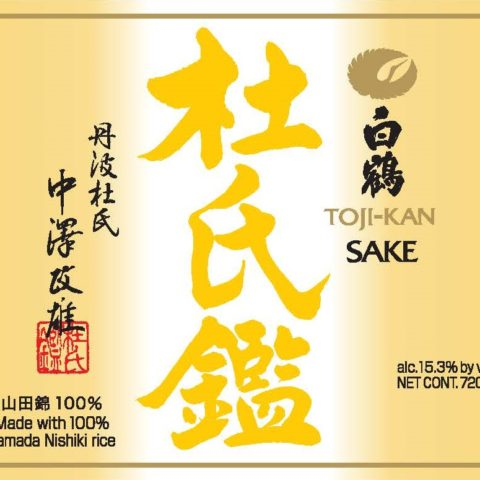 Hakutsuru Toji-Kan 720ml Label Front