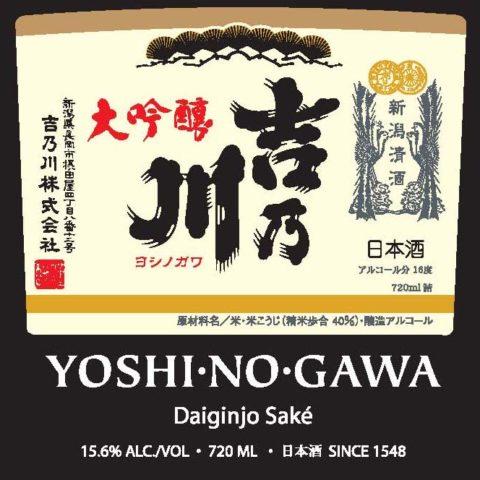 Yoshinogawa Daiginjo Front Label