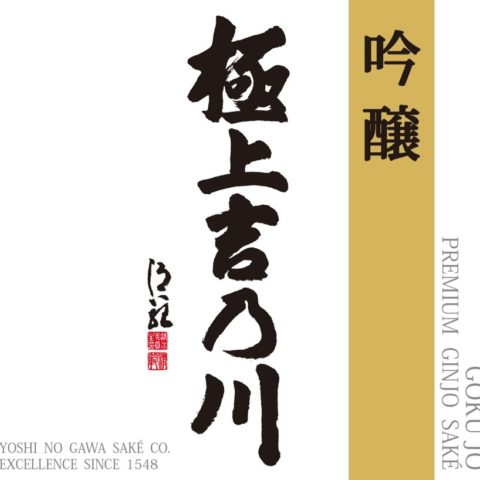Yoshinogawa Gokujo Front of the Label